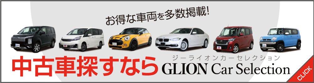 GLION Car Selection